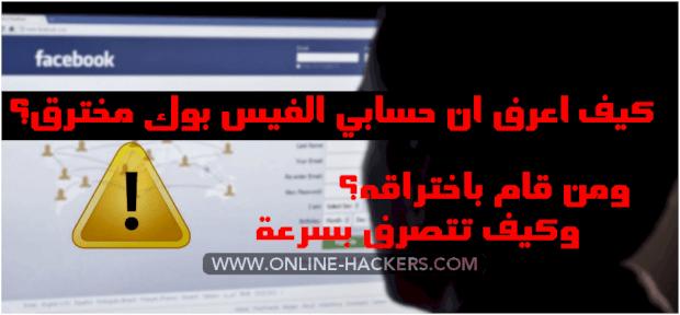 كيف اعرف ان حسابي الفيس بوك مخترق؟ ومن قام باختراقه؟