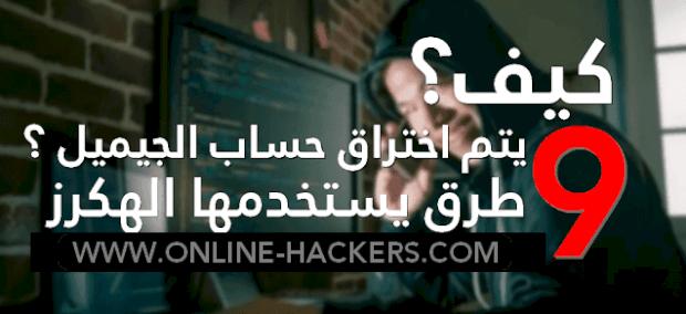كيفية يتم اختراق حساب الجيميل Gmail