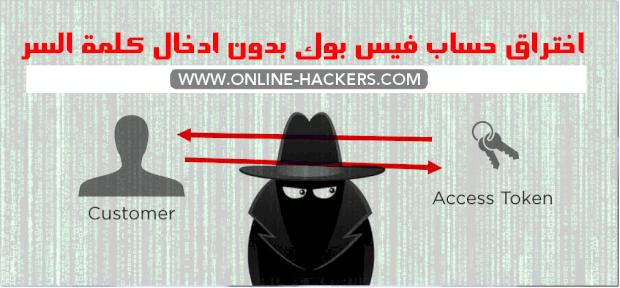 اختراق حسابات الفيسبوك عن طريق الاكسس توكن