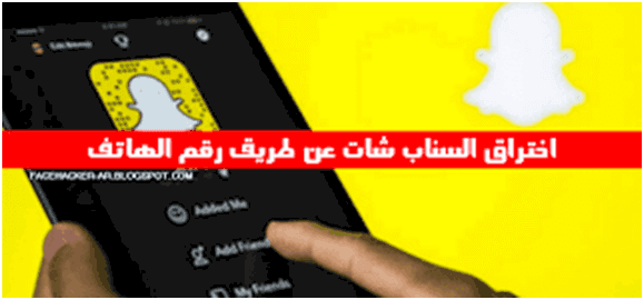 How to become a Snapchat hacker