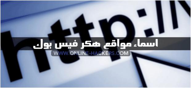 اسماء مواقع هكر فيس بوك