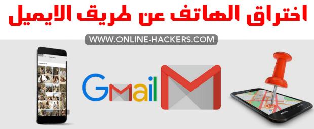 اختراق الهاتف عن طريق الايميل Gmail