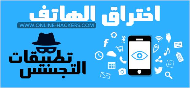 اختراق الجوال عن طريق تطبيقات التجسس