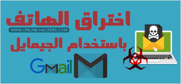 اختراق الهاتف عن طريق Gmail