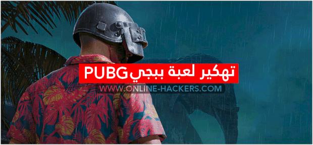 ⓿ هكر ببجي PUBG | كيف تربح في لعبة ببجي بستخدام الحيل والخدع