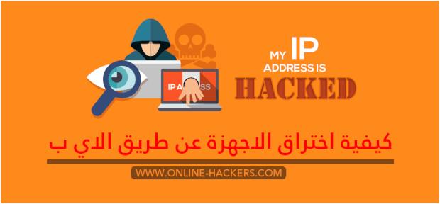 كيفية اختراق الاجهزة عن طريق الاي بي IP