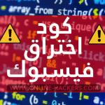 كود اختراق الفيس بوك بثواني blogspot