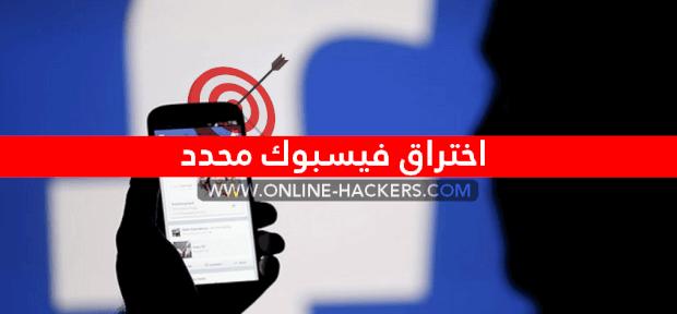 اختراق فيسبوك محدد 2019