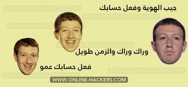 الاسباب التي تجعل الفيسبوك تطالبك بتأكيد الهوية