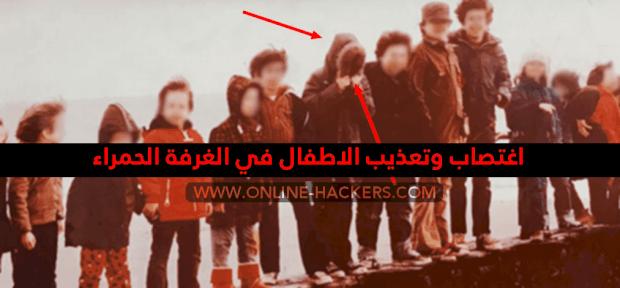 تعذيب الاطفال في الديب ويب والغرفة الحمراء