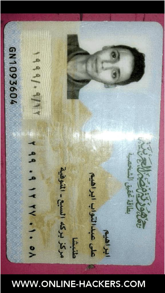 هوية مصرية فارغة