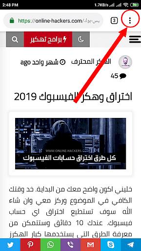 موقع هكر فيسبوك