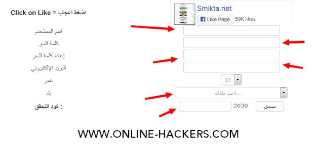 فتح حساب في Smikta