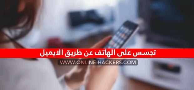 تجسس على الهاتف عن طريق الايميل 2019
