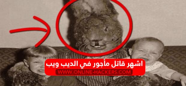 اسم اشهر قاتل في الديب ويب
