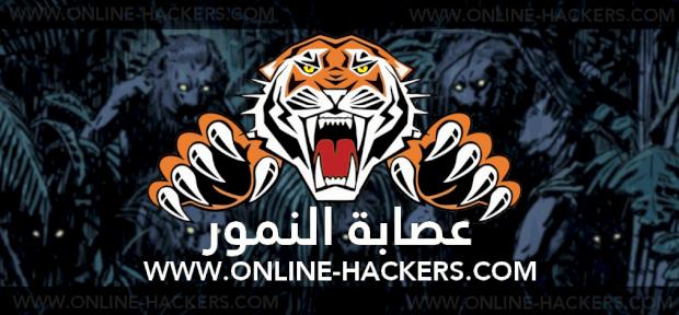عصابة النمور