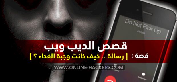 قصص واقعية عن الانترنت المظلم