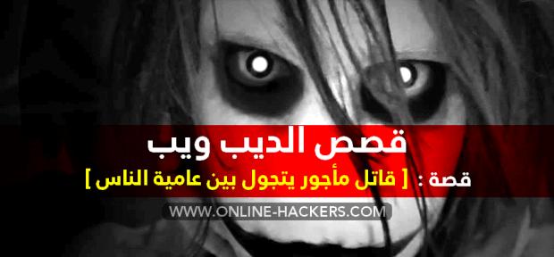 قصص عن الانترنت المظلم والديب ويب