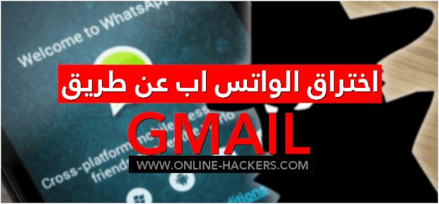 اختراق الواتس اب عن طريق Gmail