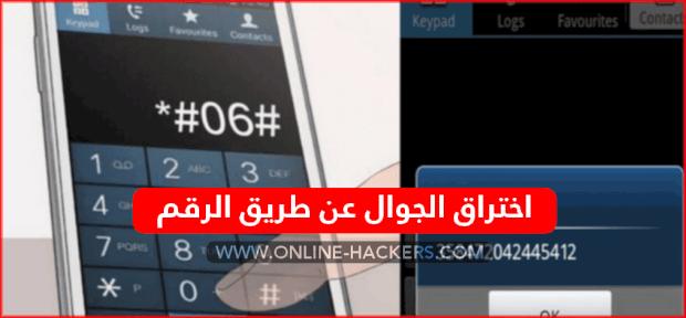 اختراق الهاتف الجوال عن طريق الرقم 2019 (اختراق الهاتف عن بعد)
