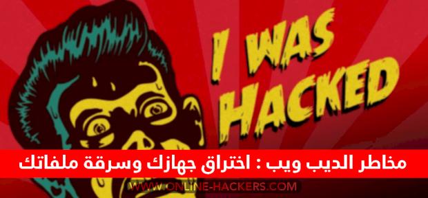 مخاطر الديب ويب (الانترنت المظلم) | اختراق – ابتزاز – سجن – قتل