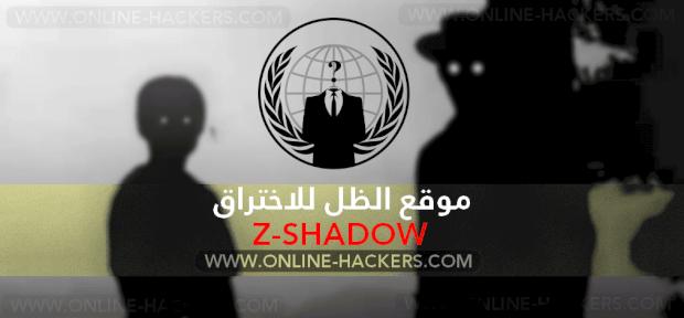 موقع الصفحات المزورة Z-shadow