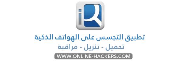 شرح تطبيق iKeyMonitor التجسس على الهواتف [الاندرويد والايفون]