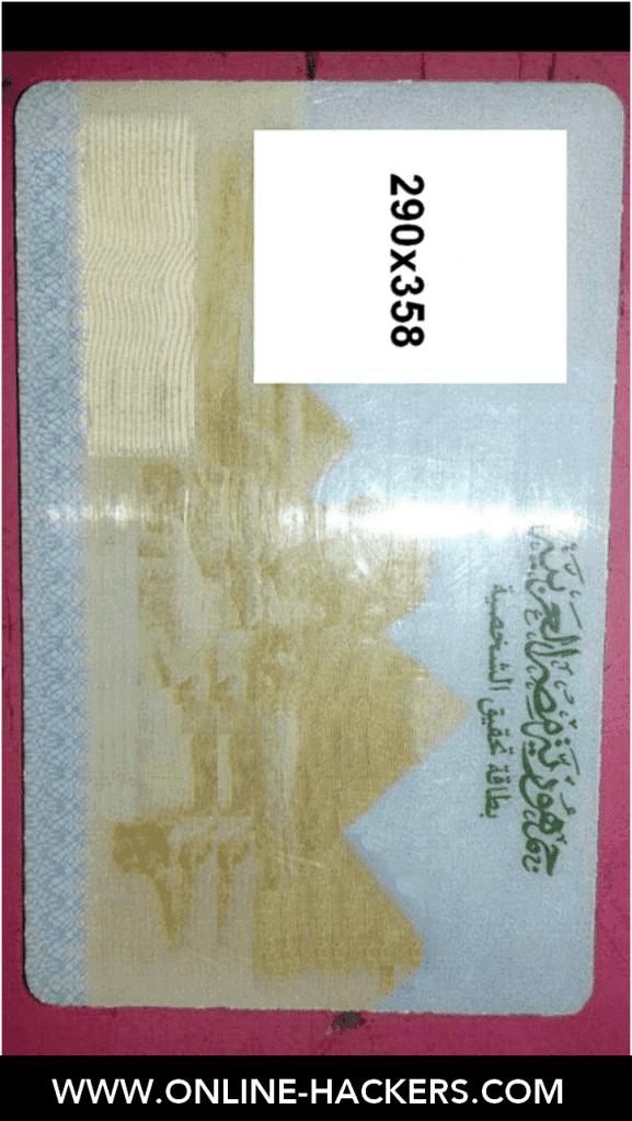 هوية مصرية جاهزة فارغة