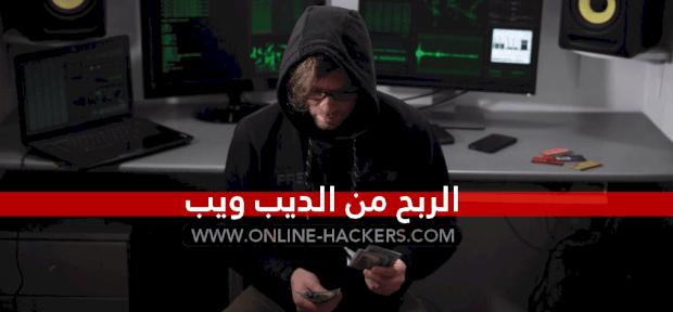 تحقيق ثروة من الانترنت المظلم