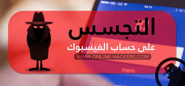 التجسس على الفيس بوك 2019 | 9 طرق لتجسس للاندرويد مجانا