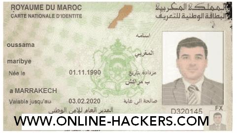 بطاقة تعريف مغربية فارغة
