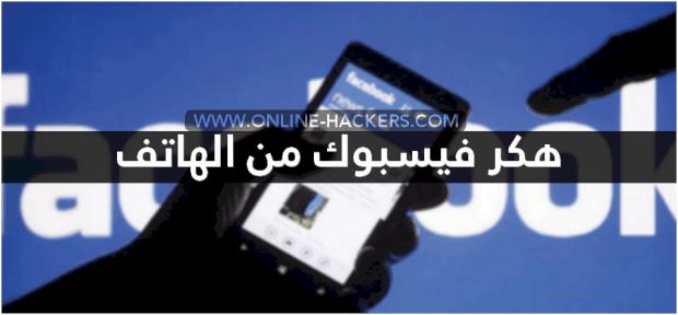 اختراق حساب فيسبوك بالهاتف