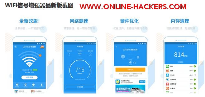 اسم البرنامج الصيني لاختراق الواي فاي