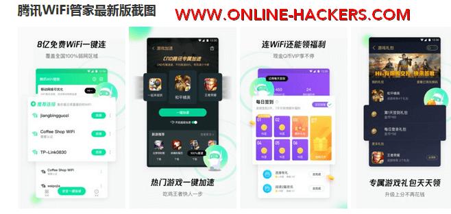 تحميل تطبيق ويفي صيني