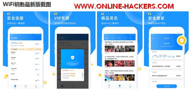 تحميل التطبيق الصيني لاختراق الواي فاي