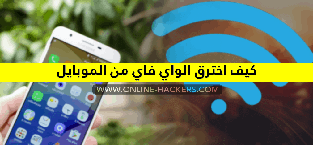 كيف اختراق شبكات الواي فاي من الموبايل