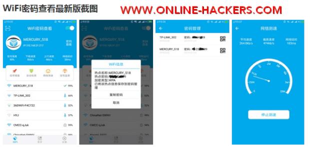 تحميل برنامج اختراق الواي فاي الصيني