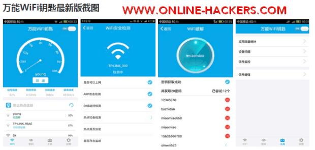 تطبيق صيني اختراق الواي فاي apk