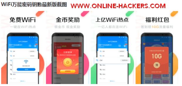 تحميل تطبيق الصيني لاختراق الواي فاي للاندرويد