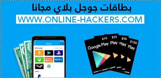 أفضل موقع يعطيك بطاقات جوجل بلاي مجانا بدون منازع
