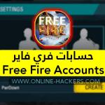 حسابات فري فاير free fire accounts