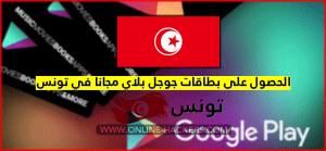 اين تباع بطاقات جوجل بلاي في تونس شراء بطاقات قوقل بلاي في تونس
