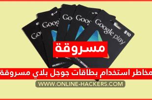 سرقة بطاقات جوجل بلاي