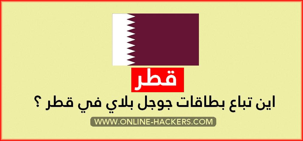 اين تباع بطاقات جوجل بلاي في قطر