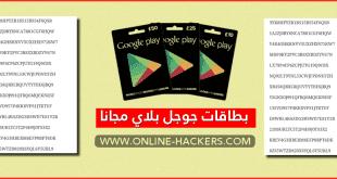موقع توليد بطاقات جوجل بلاي