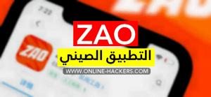 التطبيق ZAO الصيني