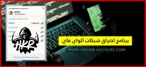 برنامج اختراق شبكات الواي فاي