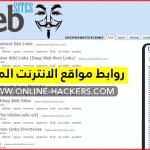 روابط مواقع الانترنت المظلم