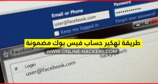 طريقة تهكير حساب فيس بوك مضمونة